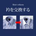 衿交換【工賃1650円+生地代】 <S70SKE006>