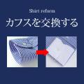 カフス交換【工賃1100円+生地代】 <S70SKE007>