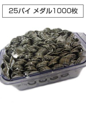 25パイ メダル1000枚