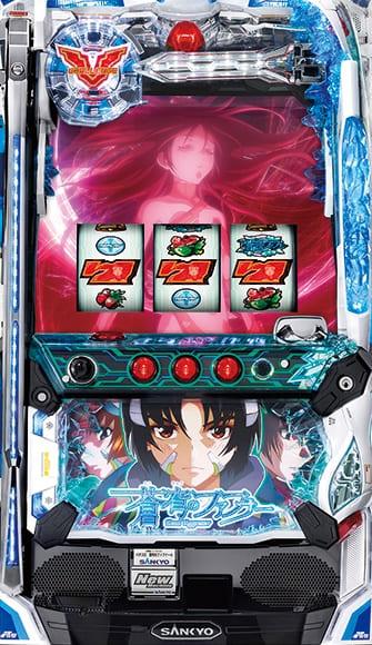 SANKYO 蒼穹のファフナー実機 【コイン不要機付き】