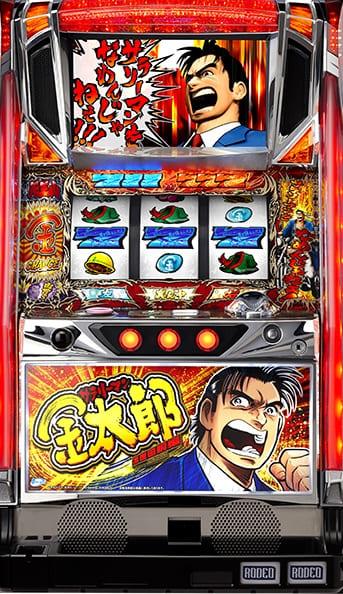 ロデオ サラリーマン金太郎 出世回胴編実機 【コイン不要機付き】