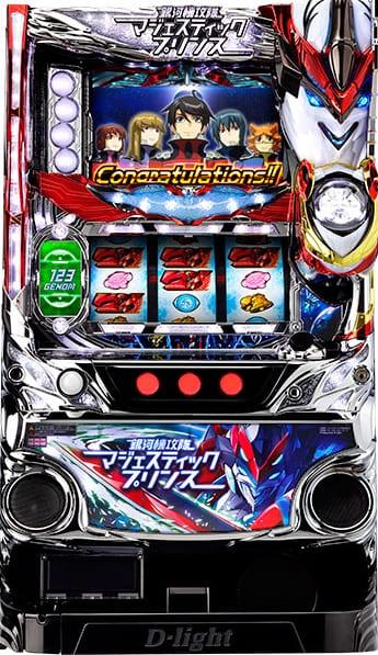 ディ・ライト マジェスティックプリンス実機 【コイン不要機付き】