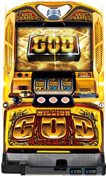 エレコ パチスロミリオンゴッド 神々の系譜ZEUS Ver.実機 【コイン不要機付き】
