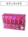 カウンタッチ2 【パチスロ用データカウンター】