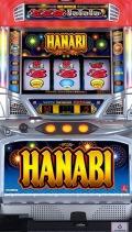 アクロス HANABI(ハナビ)実機 【コイン不要機付き】