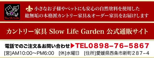カントリー家具 Slow Life Garden 公式通販サイト