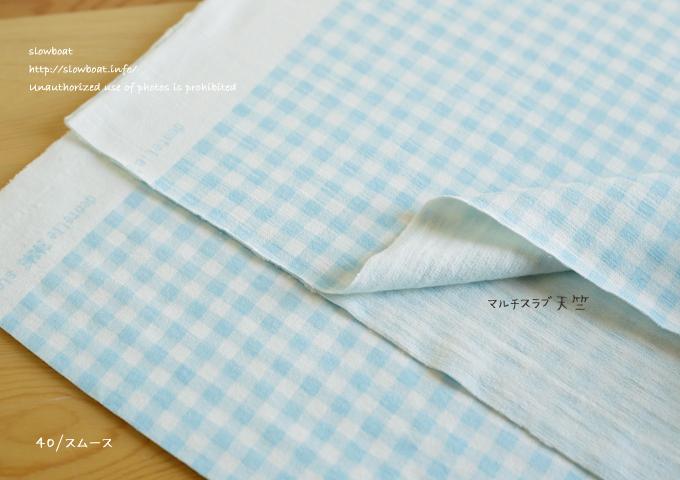 40/スムース 6mmギンガムチェック 【パウダーブルー】