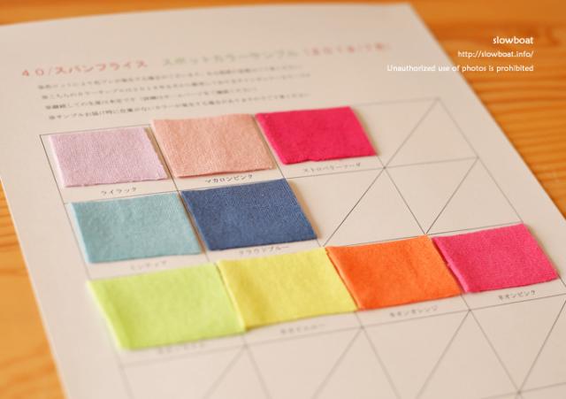 40/スパンフライス 【期間限定カラー/サンプル】