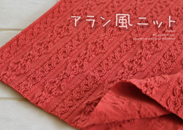 アラン風ニット 【セダ―レッド】