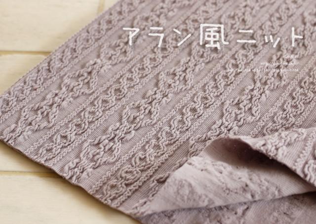 アラン風ニット 【ラベンダー】