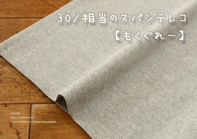 ワンコイン特価 30/相当のスパンテレコ【もくぐれー】
