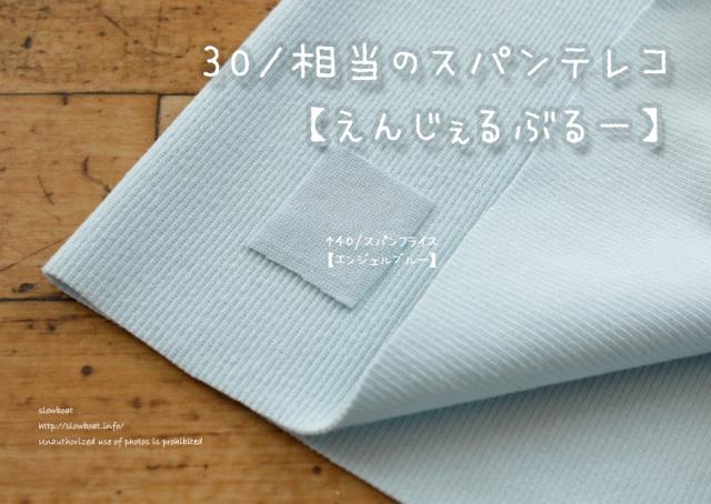 ワンコイン特価 30/相当のスパンテレコ【えんじぇるぶるー】