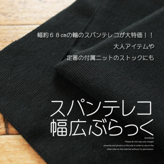 特価/スパンテレコ【幅広ぶらっく】