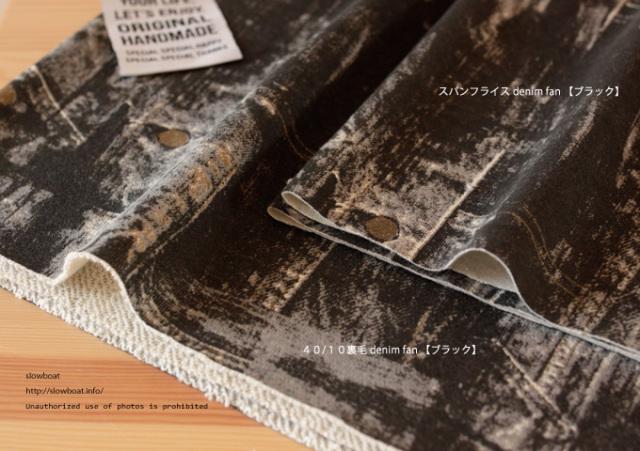 40/10裏毛 denim fan 【ブラック】