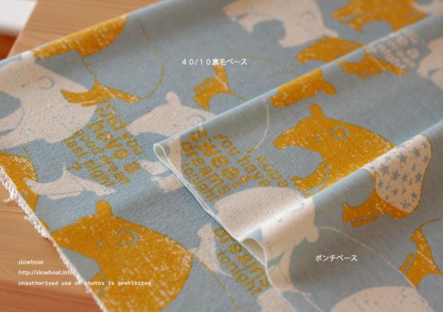 40/10裏毛 ビジーバク【アリスブルー】