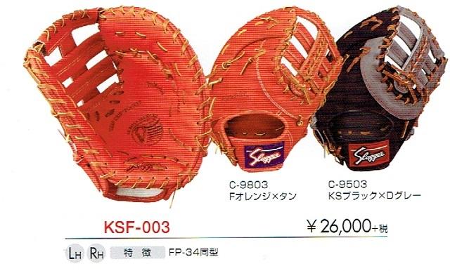 KSF-003