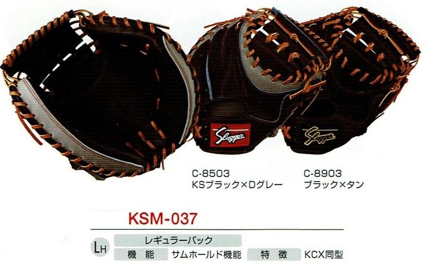 KSM-037