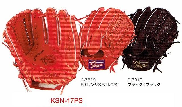 KSN-17PS