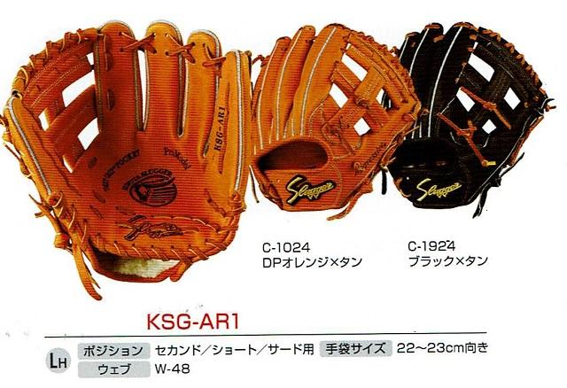 KSG-AR1