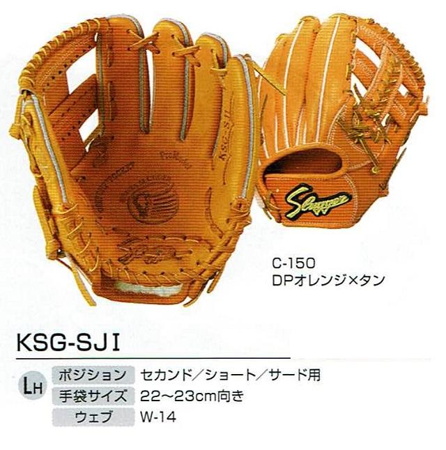 久保田スラッガー 小型セカンド・ショート・サード用 KSG-SJ1 本格湯もみ型付け無料!