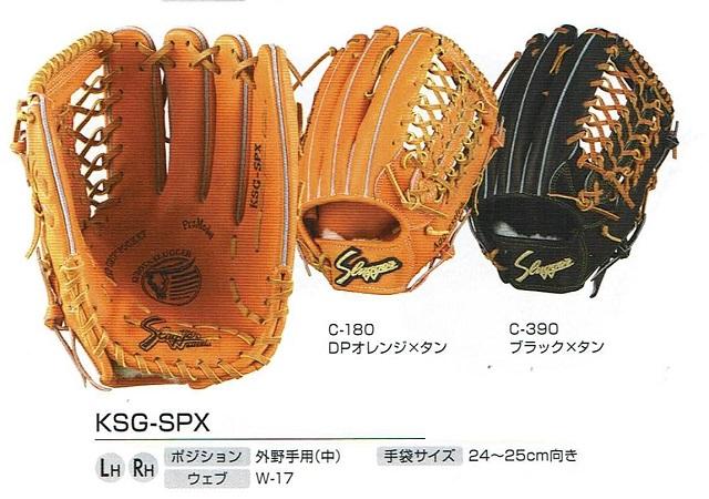 KSG-SPX