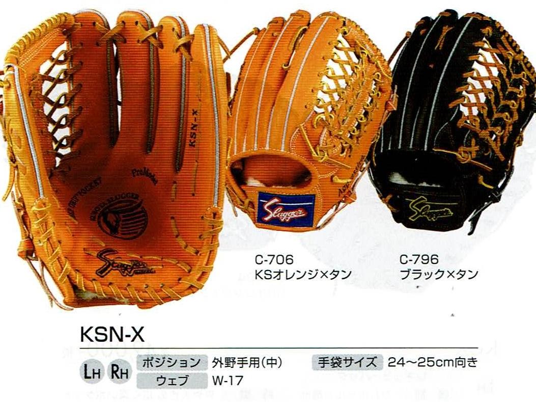 KSN-X