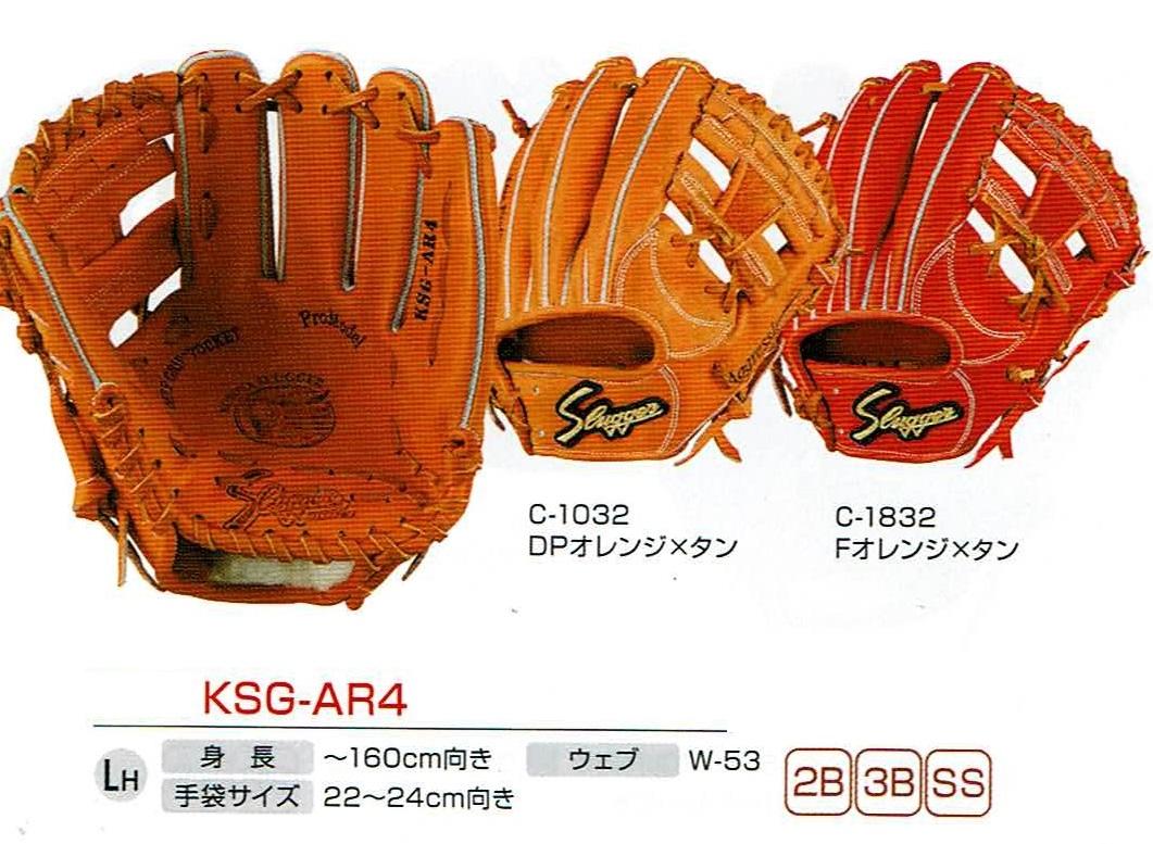 KSG-AR4