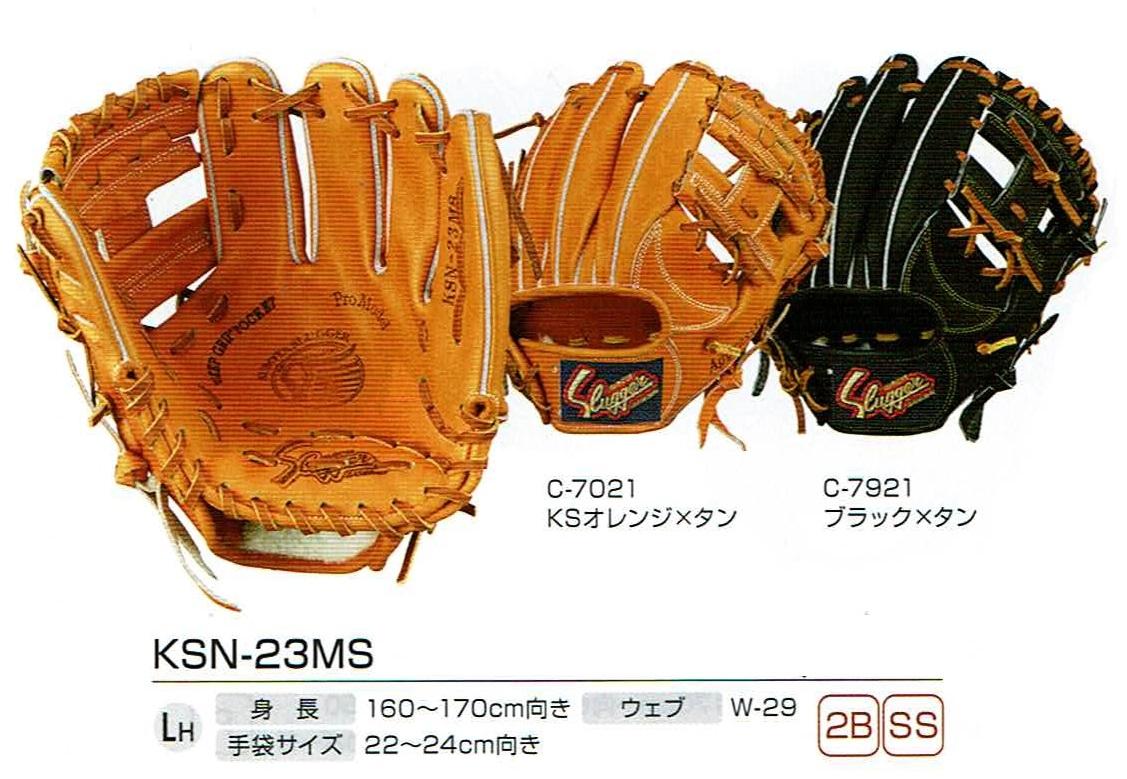 KSN-23MS