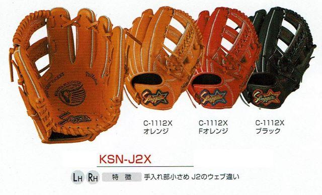 KSN-J2X