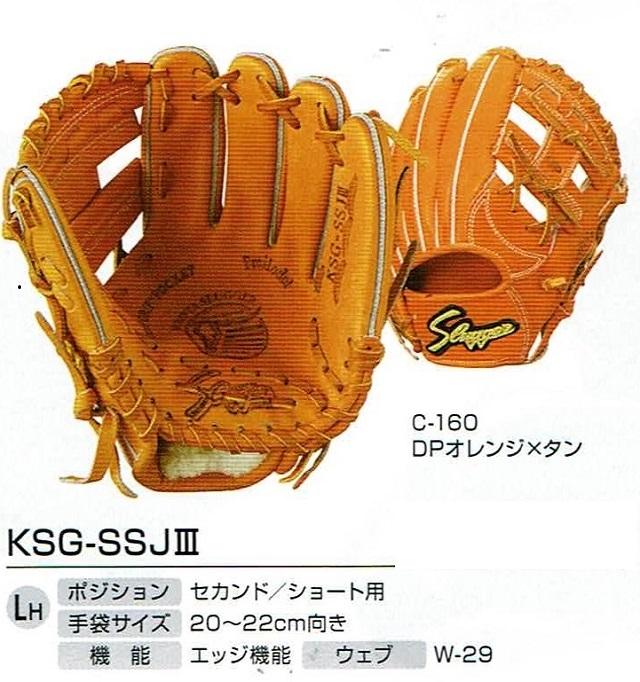 久保田スラッガー 小型セカンド・ショート用 KSG-SSJ3 本格湯もみ型付け無料!