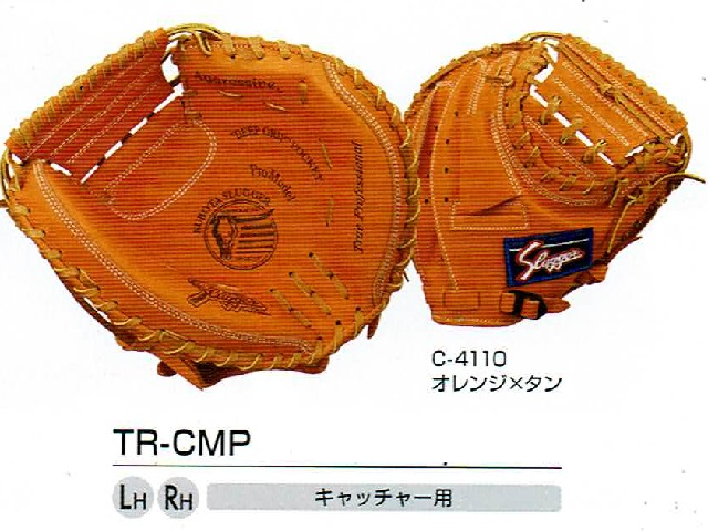 久保田スラッガー TR-CMP トレーニングミット 本格湯もみ型付け無料!軟式・硬式兼用