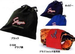 久保田スラッガー グラブ袋 フォルダセット C-504505