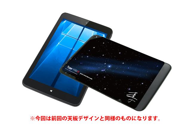 【Type:YOU[R]】 石川界人さん 8インチWindowsタブレット
