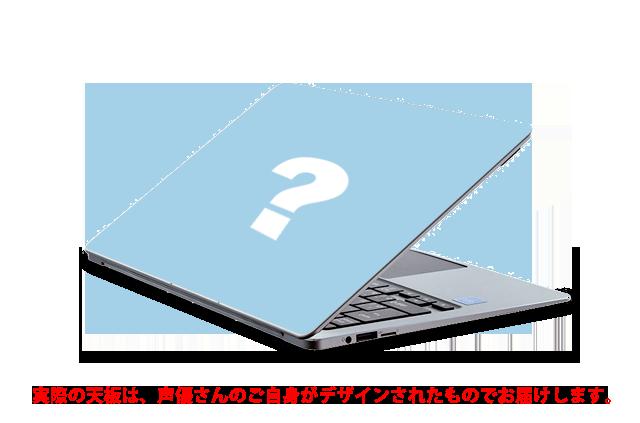 【Type:YOU】 梅原裕一郎さん 14インチBモデル