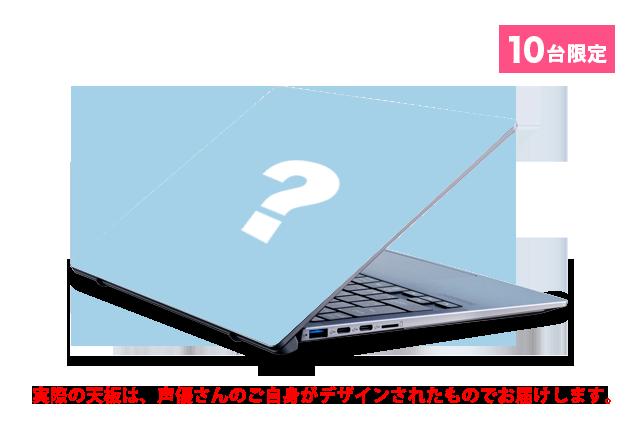 【10台限定】【Type:YOU】 楠田亜衣奈さん 14インチ限定モデル