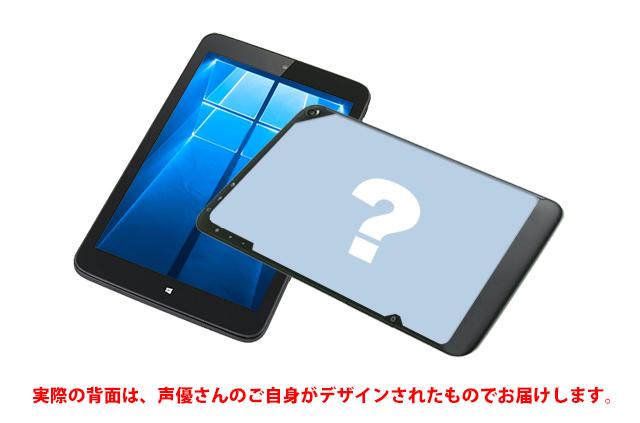 【Type:YOU】 中島由貴さん 8インチWindowsタブレット