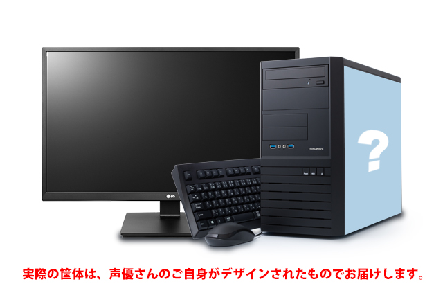 【Type:YOU[R]】 興津和幸さん デスクトップ スタンダードモデル (モニターあり)