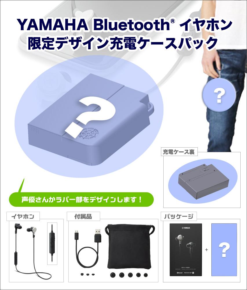 YAMAHA製Bluetoothイヤホン 【EPH-W53】 喜多村英梨さんデザイン充電ケース付き限定パッケージ