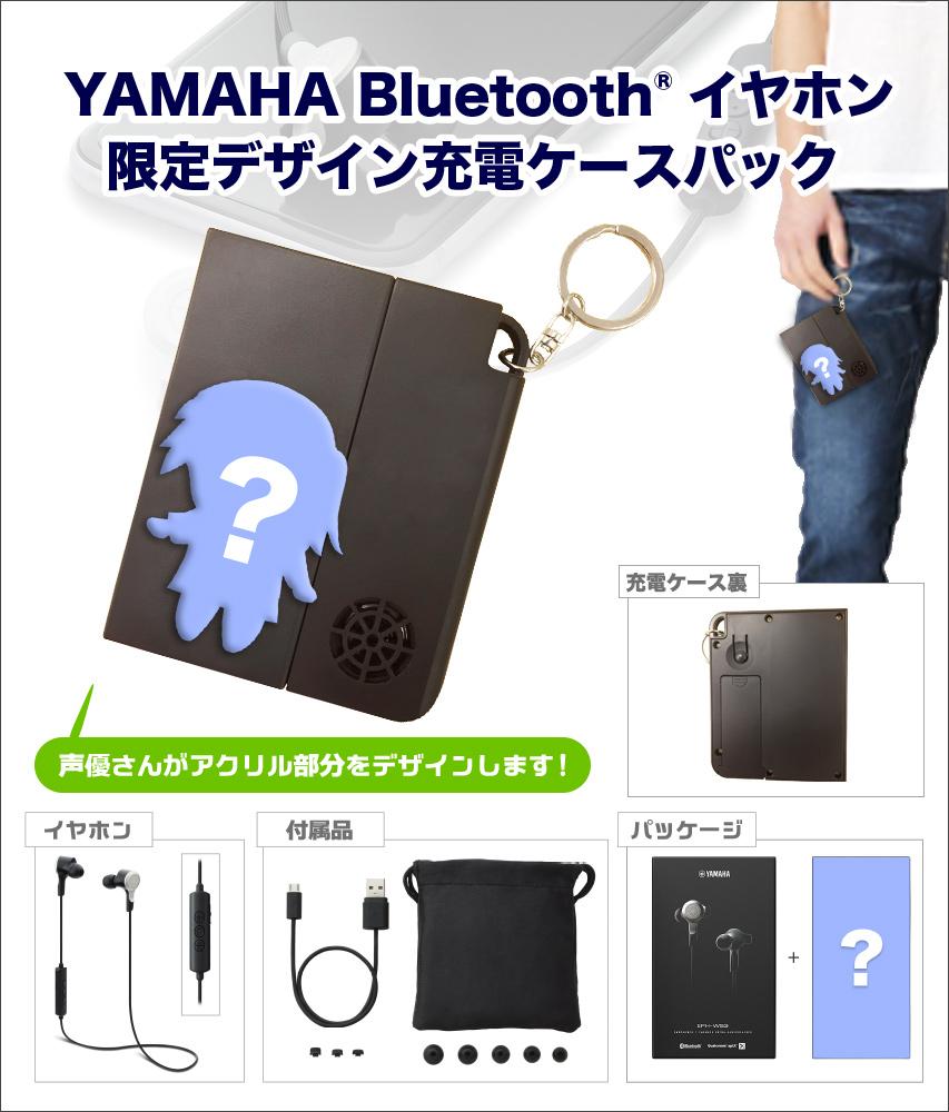 YAMAHA製Bluetoothイヤホン 【EPH-W53】細谷佳正さんデザイン充電ケース付き限定パッケージ