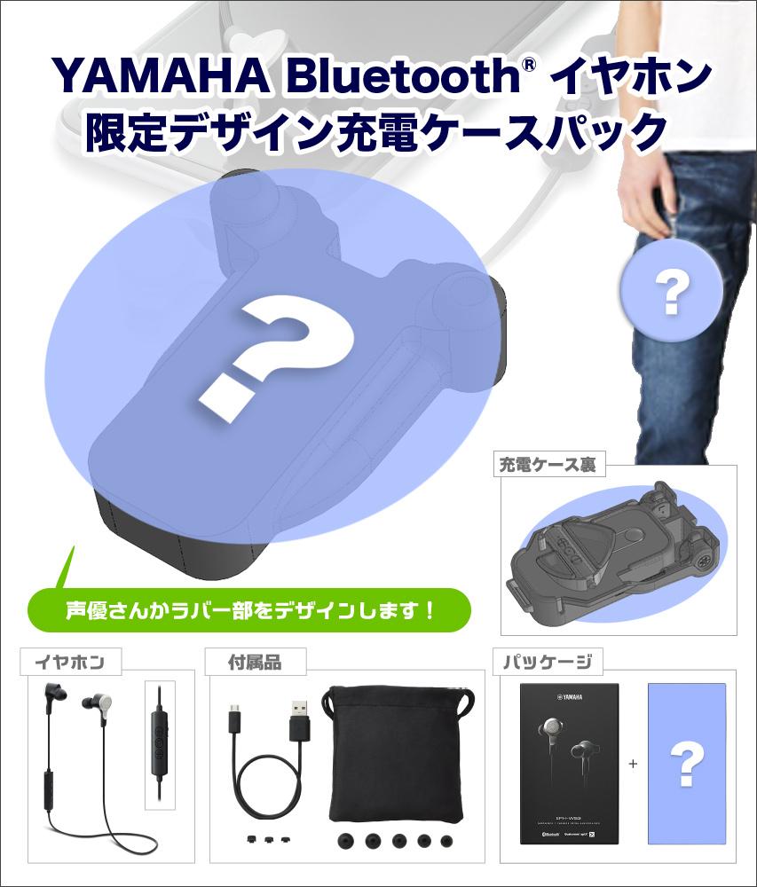 YAMAHA製Bluetoothイヤホン 【EPH-W53】 古谷徹さんデザイン充電ケース付き限定パッケージ