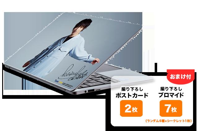 【Type:STAR】 植田圭輔さん 14インチノートパソコン【デザインA】