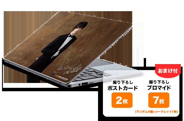 【Type:STAR】 植田圭輔さん 14インチノートパソコン【デザインB】