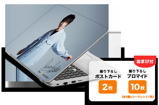 【Type:STAR】 植田圭輔さん 15.6インチノートパソコン【デザインA】