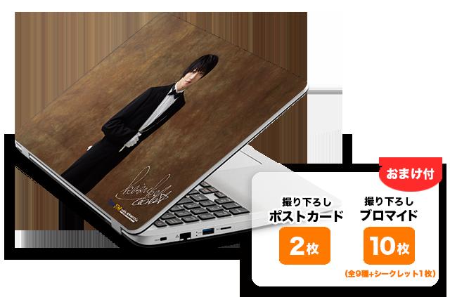 【Type:STAR】 植田圭輔さん 15.6インチノートパソコン【デザインB】