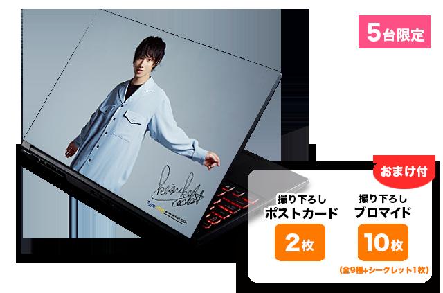 【5台限定】【Type:STAR】 植田圭輔さん 15.6インチノートパソコン 限定Aモデル【デザインA】