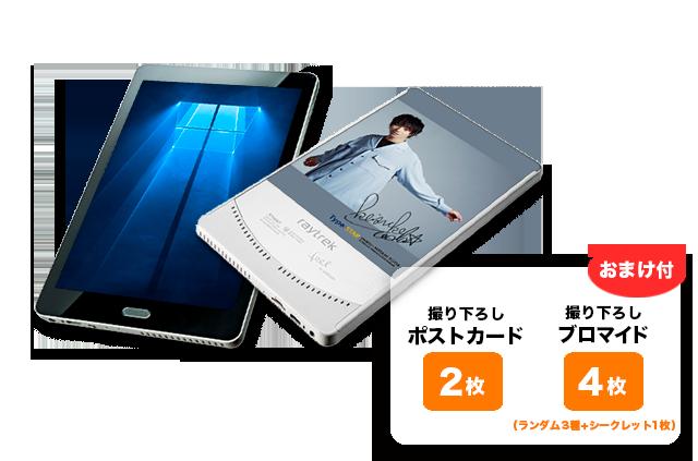 【Type:STAR】 植田圭輔さん 8インチWindowsタブレット【デザインA】