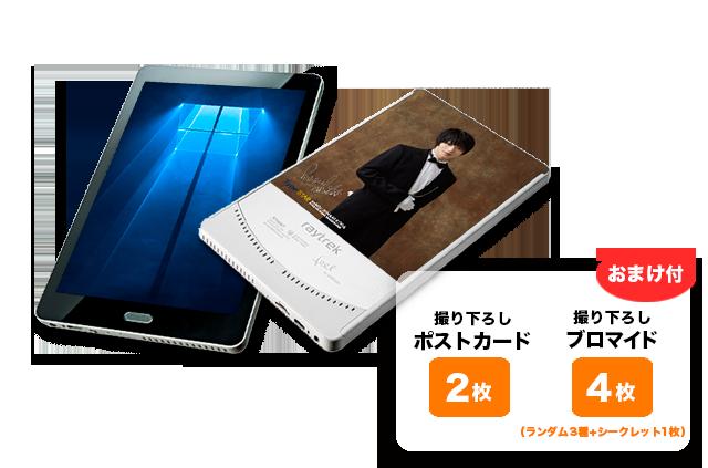 【Type:STAR】 植田圭輔さん 8インチWindowsタブレット【デザインB】