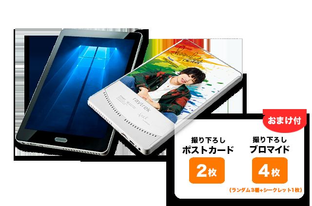 【Type:STAR】 植田圭輔さん 8インチWindowsタブレット【デザインC】