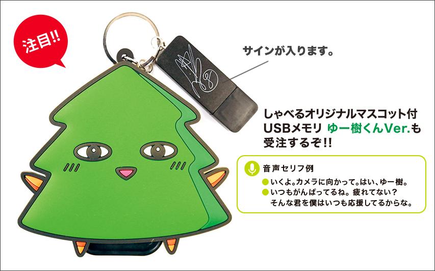 しゃべるオリジナルマスコット付USBメモリ 小野友樹 ゆー樹くんVer.