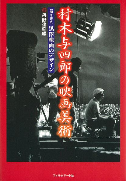 村木与四郎の映画美術 [聞き書き]黒澤映画のデザイン